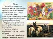Мета: поглибити знання про історичне минуле Київської Русі, діяльність князів...
