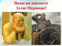 Яким ви уявляєте Іллю Муромця?