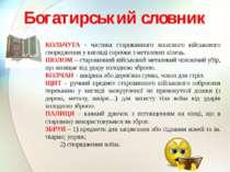 Богатирський словник КОЛЬЧУГА - частина старовинного захисного військового сп...