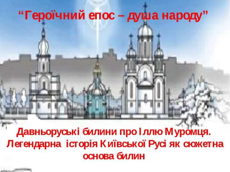 """""""Героїчний епос – душа народу"""" Давньоруські билини про Іллю Муромця. Легендар..."""