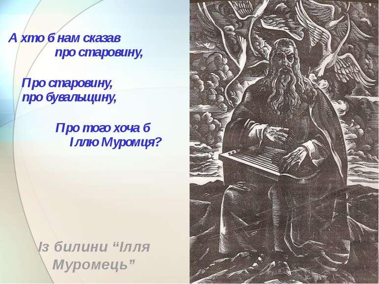 """Із билини """"Ілля Муромець"""" А хто б нам сказав про старовину, Про старовину, пр..."""