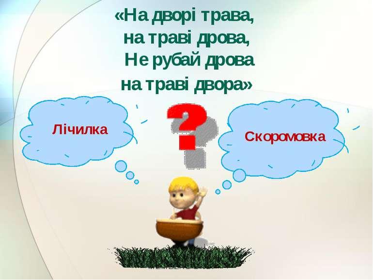 «На дворі трава, на траві дрова, Не рубай дрова на траві двора» Скоромовка Лі...
