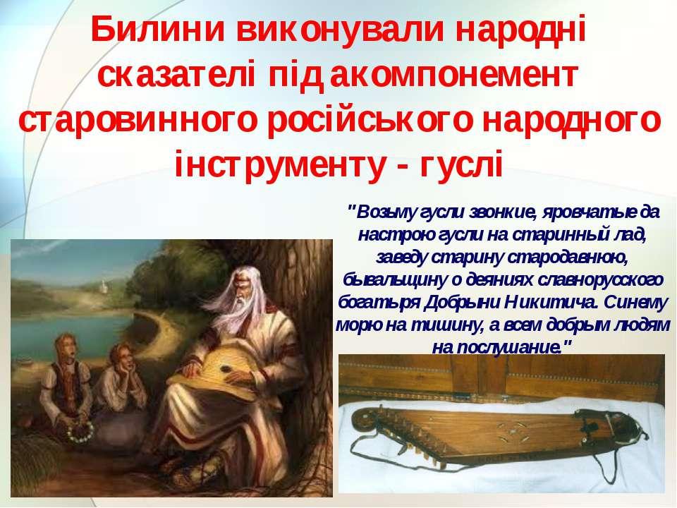 Билини виконували народні сказателі під акомпонемент старовинного російського...