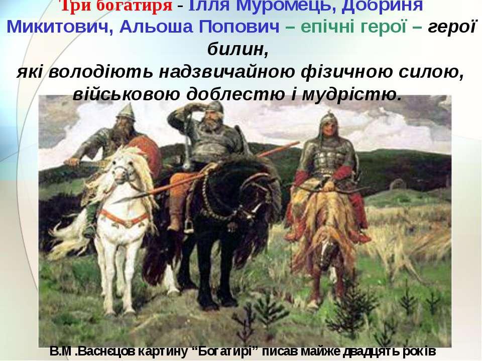 Три богатиря - Ілля Муромець, Добриня Микитович, Альоша Попович – епічні геро...
