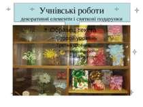 Учнівські роботи декоративні елементи і святкові подарунки