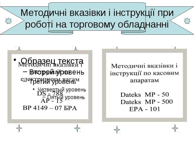 Методичні вказівки і інструкції при роботі на торговому обладнанні