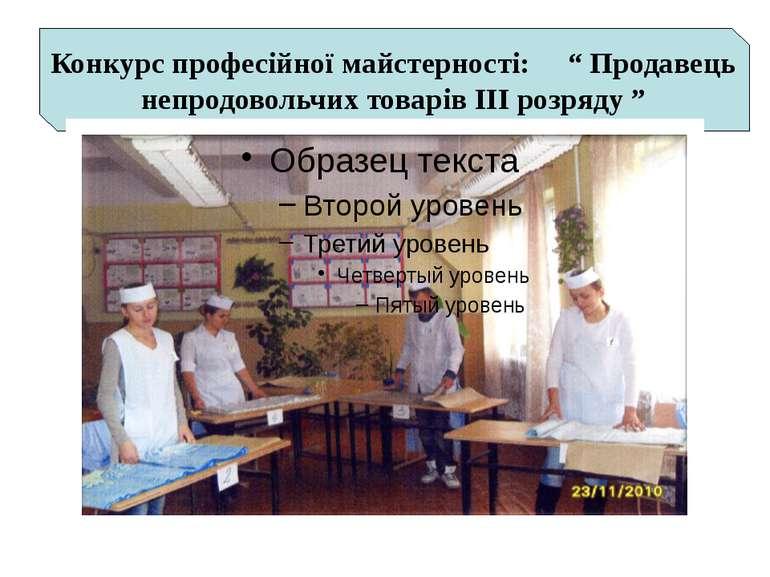 """Конкурс професійної майстерності: """" Продавець непродовольчих товарів ІІІ розр..."""