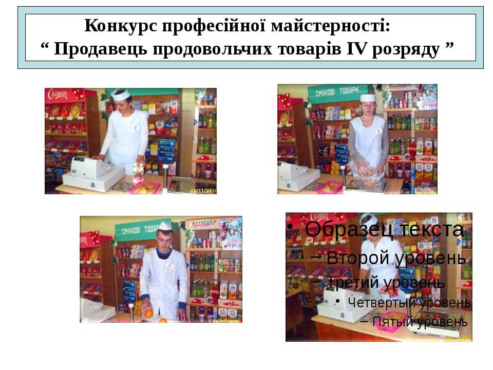 """Конкурс професійної майстерності: """" Продавець продовольчих товарів ІV розряду """""""