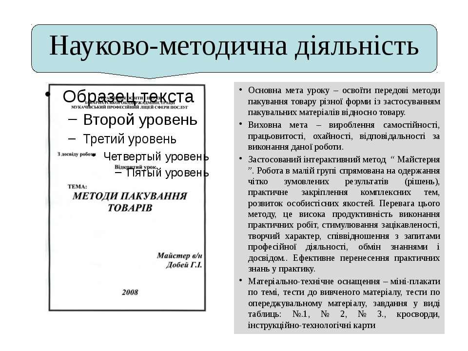 Науково-методична діяльність Основна мета уроку – освоїти передові методи пак...