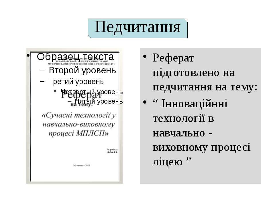 """Педчитання Реферат підготовлено на педчитання на тему: """" Інноваційнні техноло..."""
