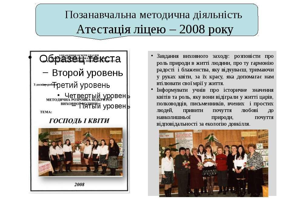 Позанавчальна методична діяльність Атестація ліцею – 2008 року Завдання вихов...
