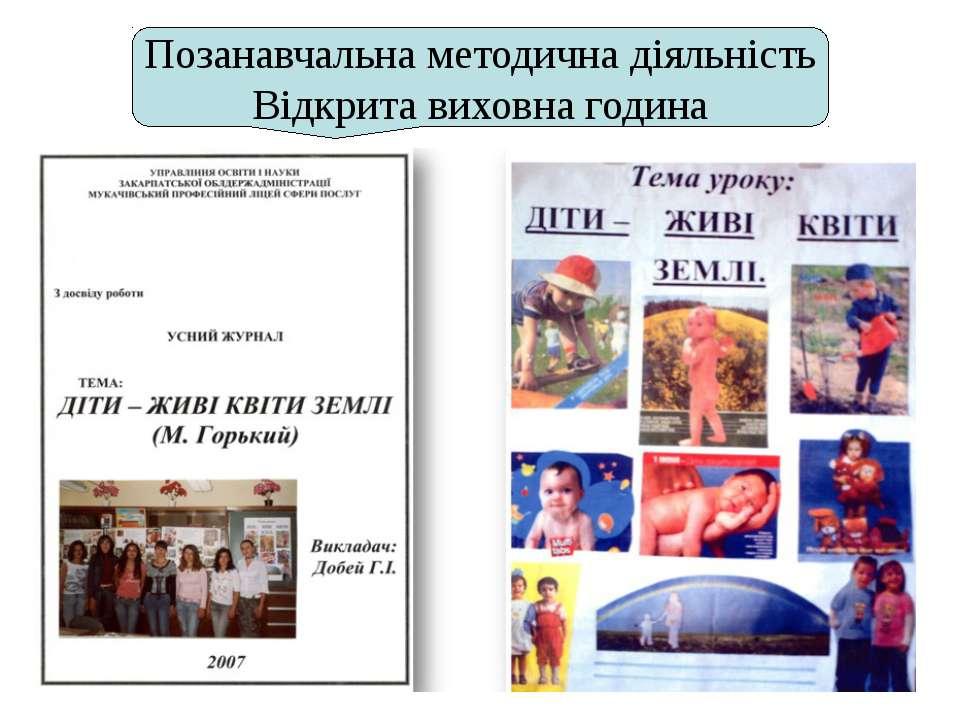 Позанавчальна методична діяльність Відкрита виховна година