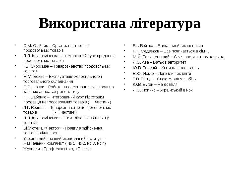Використана література О.М. Олійник – Організація торгівлі продовольчих товар...