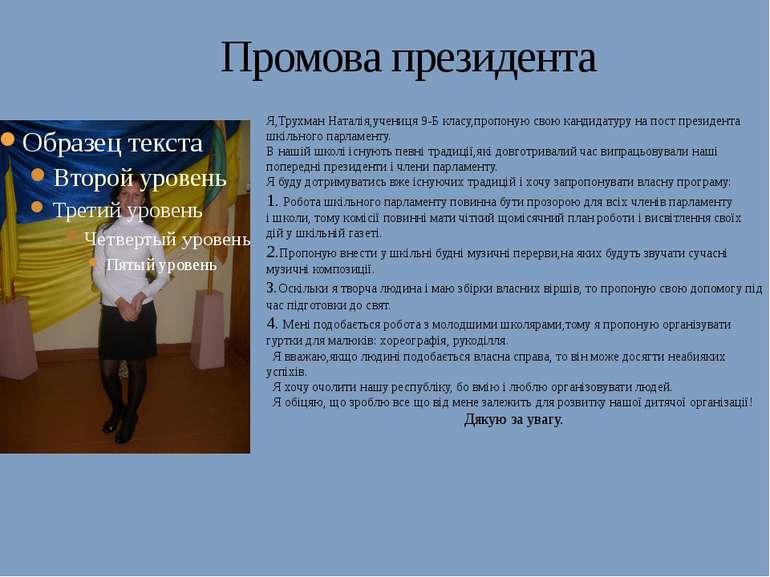 Промова президента Я,Трухман Наталія,учениця 9-Б класу,пропоную свою кандидат...