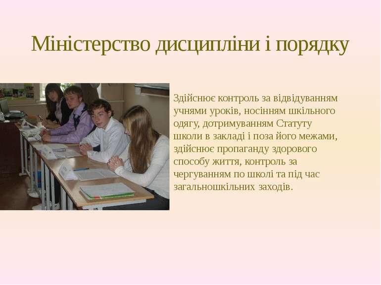 Міністерство дисципліни і порядку Здійснює контроль за відвідуванням учнями у...