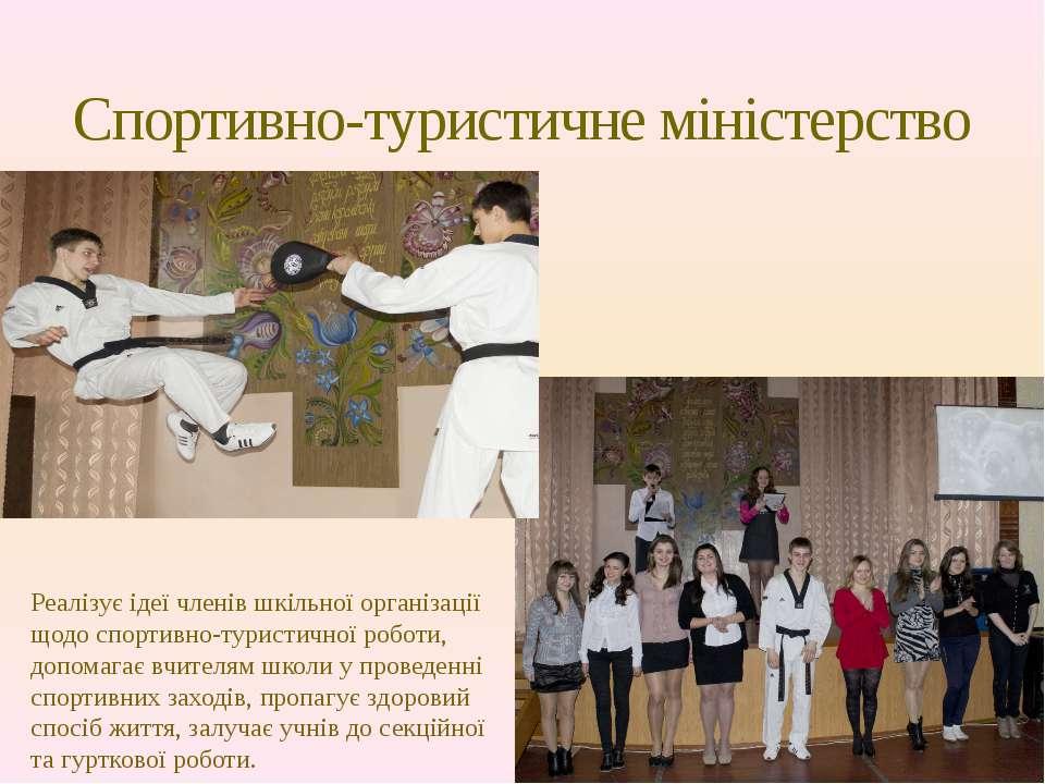 Спортивно-туристичне міністерство Реалізує ідеї членів шкільної організації щ...