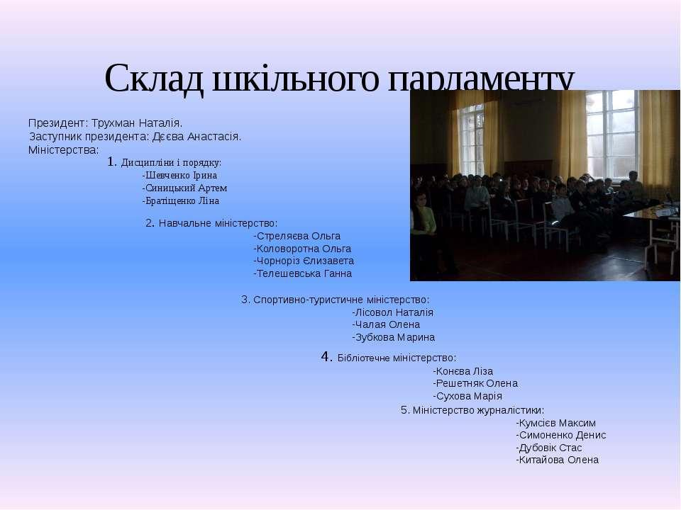 Склад шкільного парламенту Президент: Трухман Наталія. Заступник президента: ...