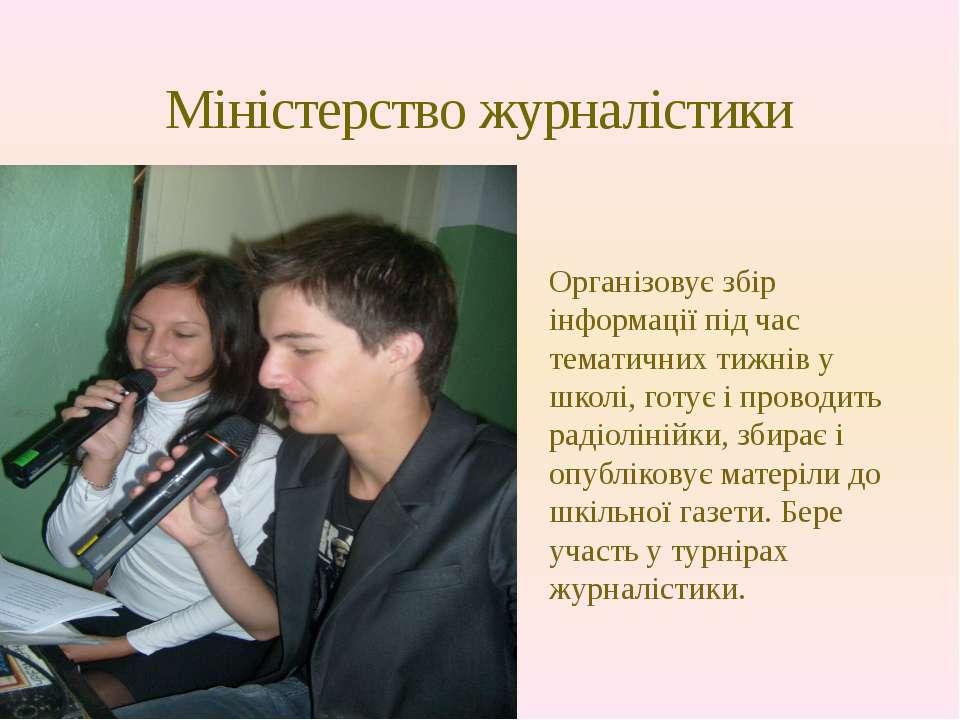 Міністерство журналістики Організовує збір інформації під час тематичних тижн...