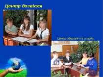 Центр дозвілля Центр здоров'я та спорту Free Powerpoint Templates Page