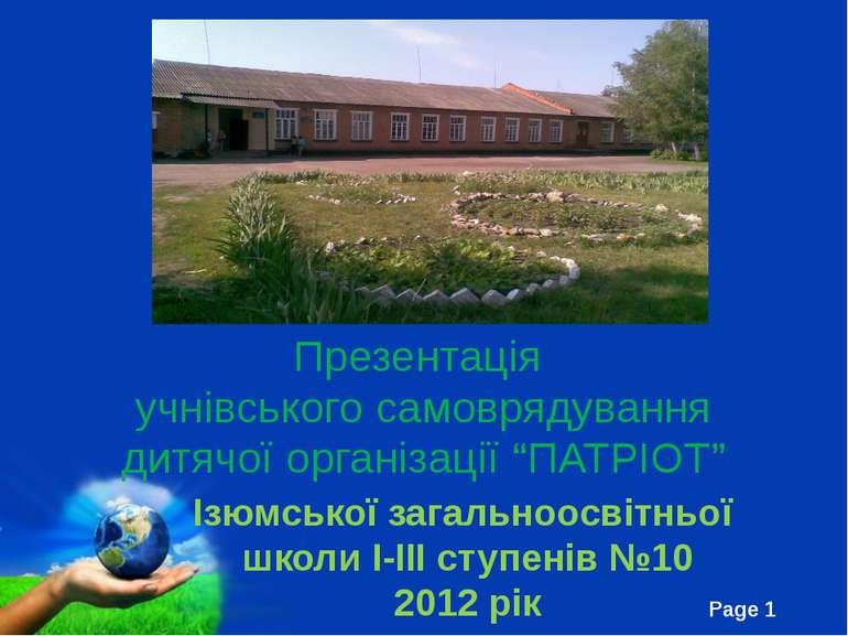 """Презентація учнівського самоврядування дитячої організації """"ПАТРІОТ"""" Ізюмсько..."""