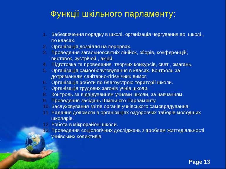 Функції шкільного парламенту: Забезпечення порядку в школі, організація чергу...