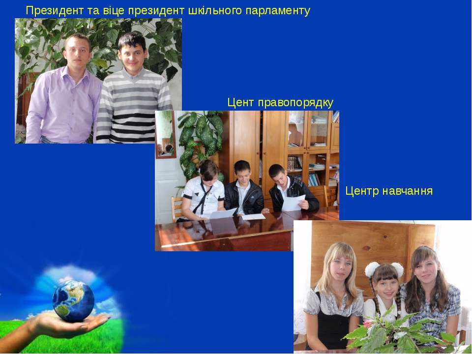 Цент правопорядку Центр навчання Президент та віце президент шкільного парлам...