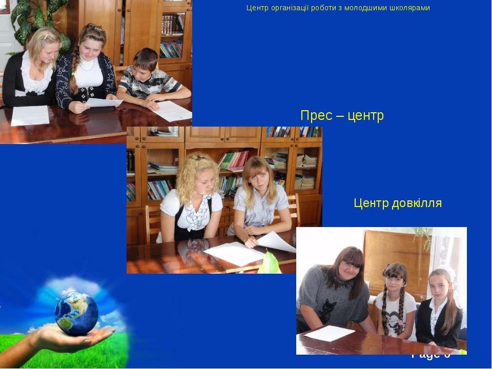 Центр організації роботи з молодшими школярами Прес – центр Центр довкілля Fr...