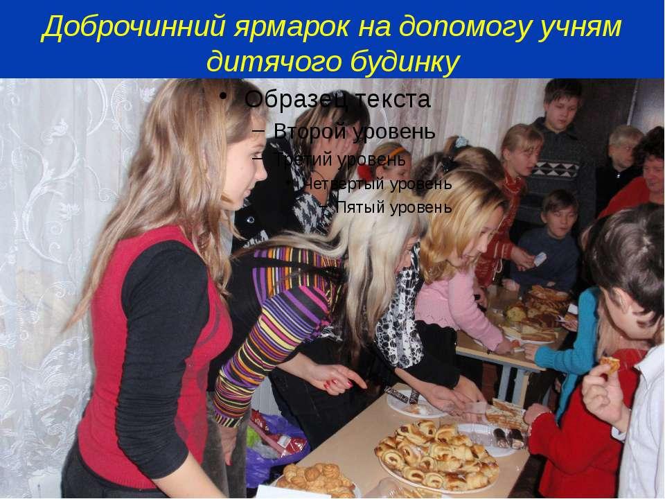 Доброчинний ярмарок на допомогу учням дитячого будинку Free Powerpoint Templa...