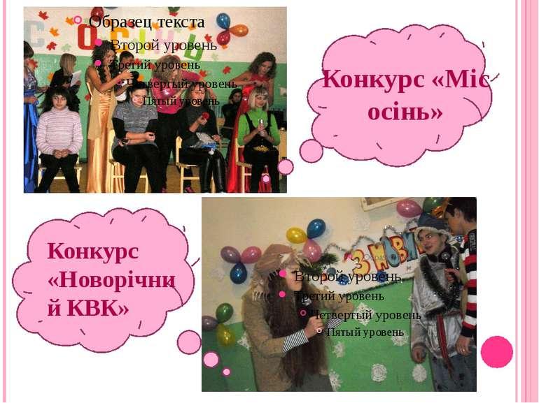 Конкурс «Міс осінь» Конкурс «Новорічний КВК»