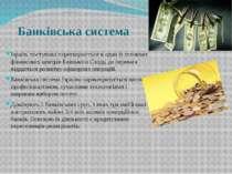 Банківська система Ізраїль поступово перетворюється в один із головних фінанс...