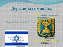Державна символіка Державний прапор Ізраїлю є полотно з білого поля, на якому...
