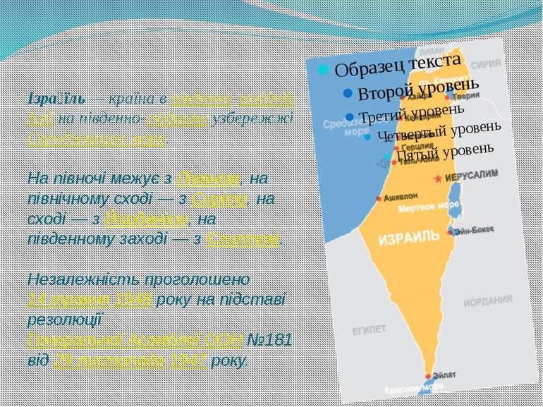 Ізра їль— країна в південно-західній Азії на південно-східному узбережжі Сер...