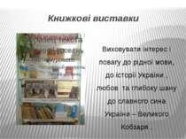 Книжкові виставки Виховувати інтерес і повагу до рідної мови, до історії Укра...
