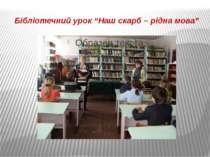 """Бібліотечний урок """"Наш скарб – рідна мова"""""""
