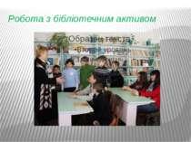 Робота з бібліотечним активом