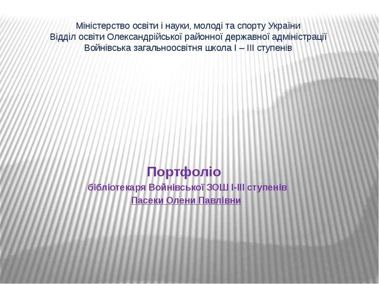 Міністерство освіти і науки, молоді та спорту України Відділ освіти Олександр...