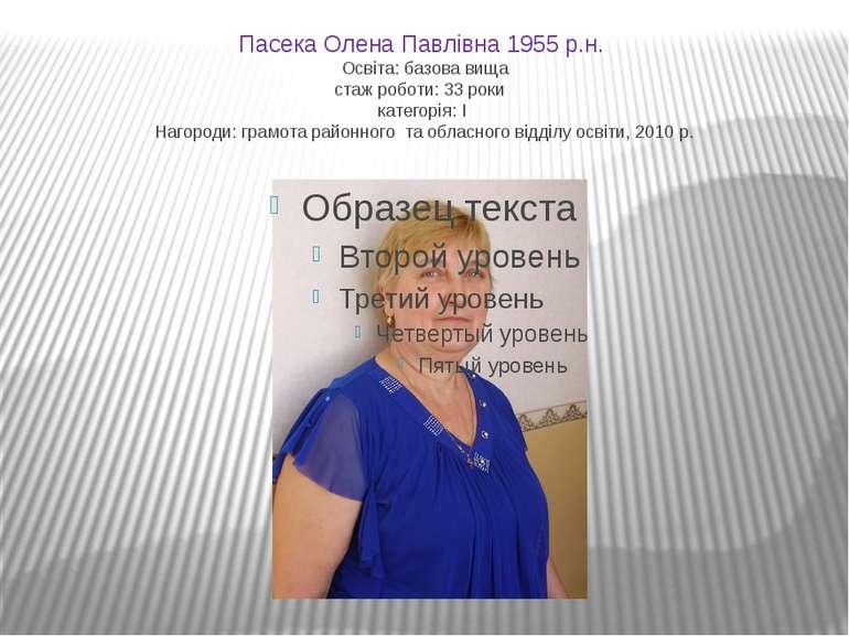 Пасека Олена Павлівна 1955 р.н. Освіта: базова вища стаж роботи: 33 роки кате...