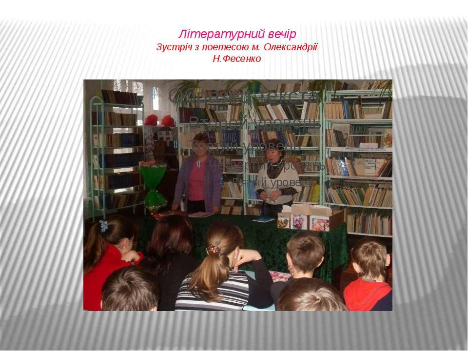 Літературний вечір Зустріч з поетесою м. Олександрії Н.Фесенко