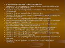 «Загрозливі» симптоми при головному болі Виникнення болю пов'язане з травмою ...