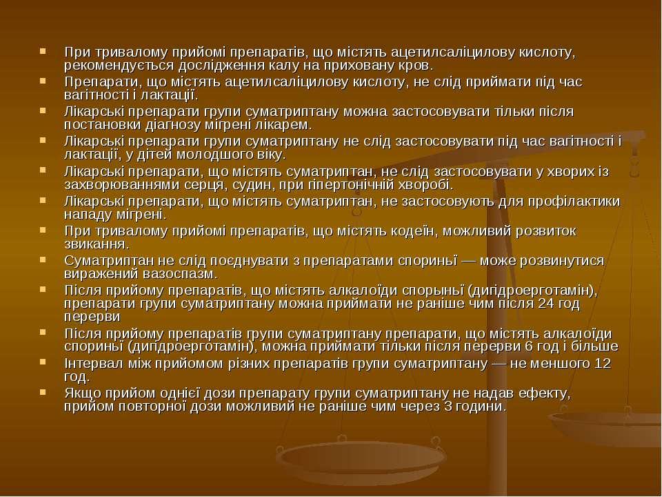 При тривалому прийомі препаратів, що містять ацетилсаліцилову кислоту, рекоме...