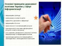 Основні принципи державної політики України у сфері інформатизації інформацій...