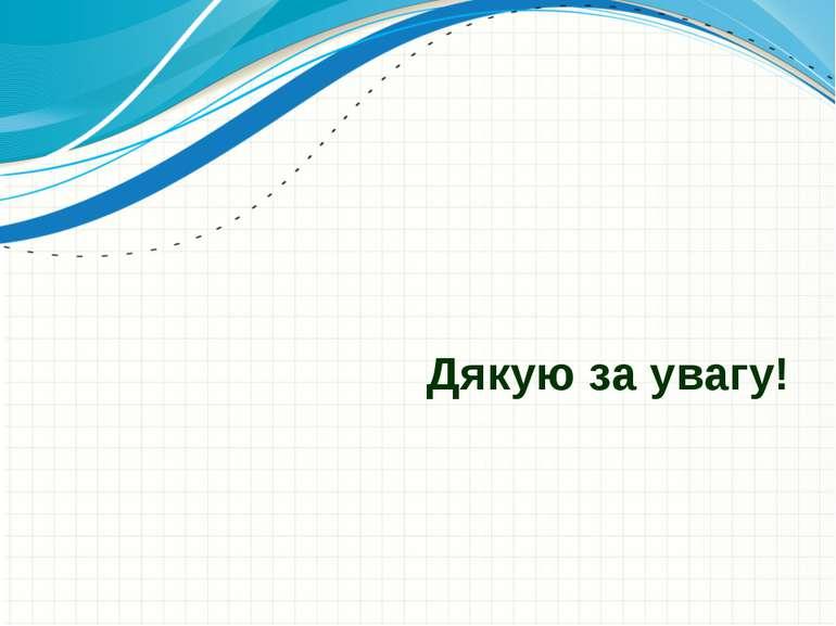 Дякую за увагу! Образец заголовка Эмблема организации Microsoft Инженерное ма...