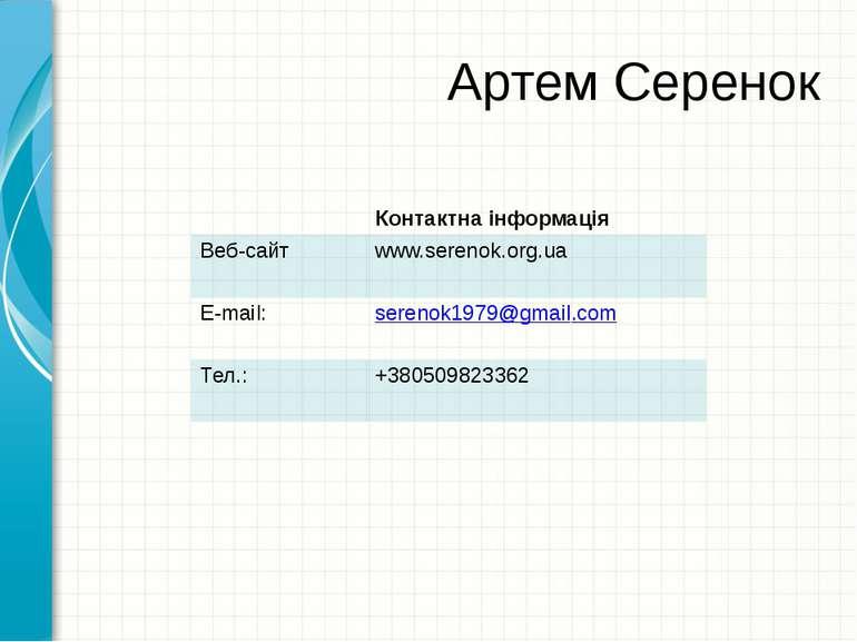Артем Серенок Контактнаінформація Веб-сайт www.serenok.org.ua E-mail: serenok...