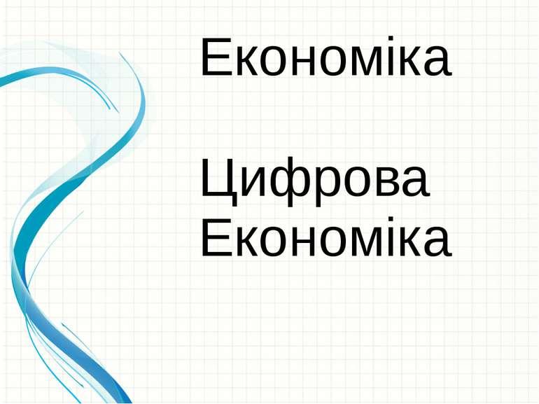 Економіка Цифрова Економіка