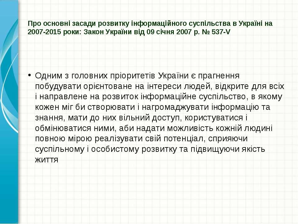 Про основні засади розвитку інформаційного суспільства в Україні на 2007-2015...