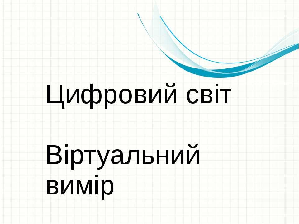 Цифровий світ Віртуальний вимір Это другой параметр для обзорных слайдов, исп...