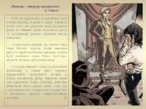 Митець – творець прекрасного О. Уайльд Робітню художника сповнювали густі пах...