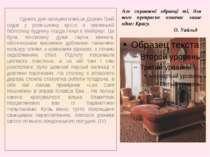 …Одного дня місяцем пізніше Доріан Ґрей сидів у розкішному кріслі в маленькій...