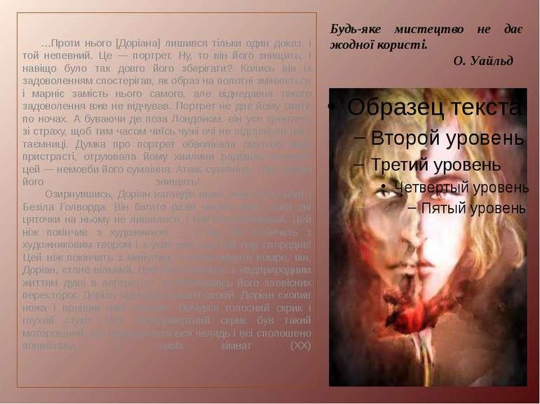 …Проти нього [Доріана] лишився тільки один доказ, і той непевний. Це — портре...