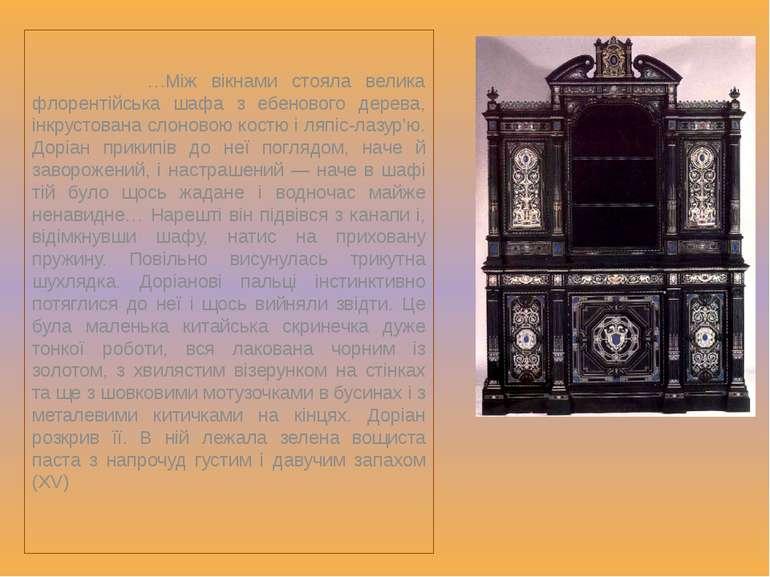 …Між вікнами стояла велика флорентійська шафа з ебенового дерева, інкрустован...
